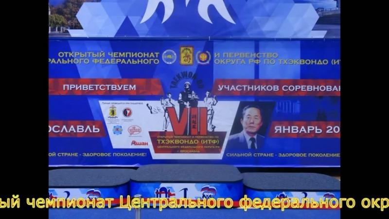 Первенство ЦФО тхэквондо ИТФ Ярославль 2018