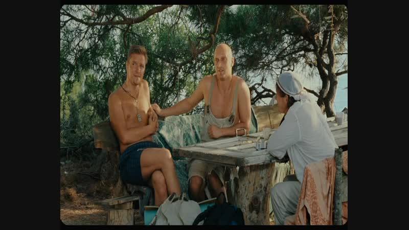Дикари (2006г HD) ч.1