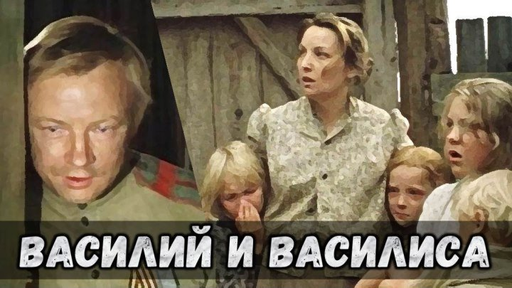 Фильм Василий и Василиса 1981 драма