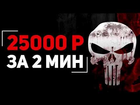ЗАРАБОТАЛ В ИНТЕРНЕТЕ 25000 РУБЛЕЙ ЗА 2 МИНУТЫ! ДАЖЕ ШКОЛЬНИК СМОЖЕТ ПОВТОРИТЬ!