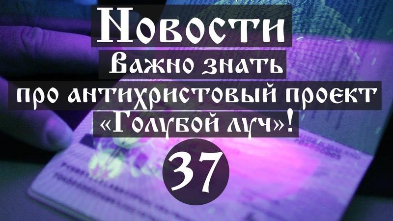 Новости. Важно знать про антихристовый проект «Голубой луч»! (Выпуск №37)