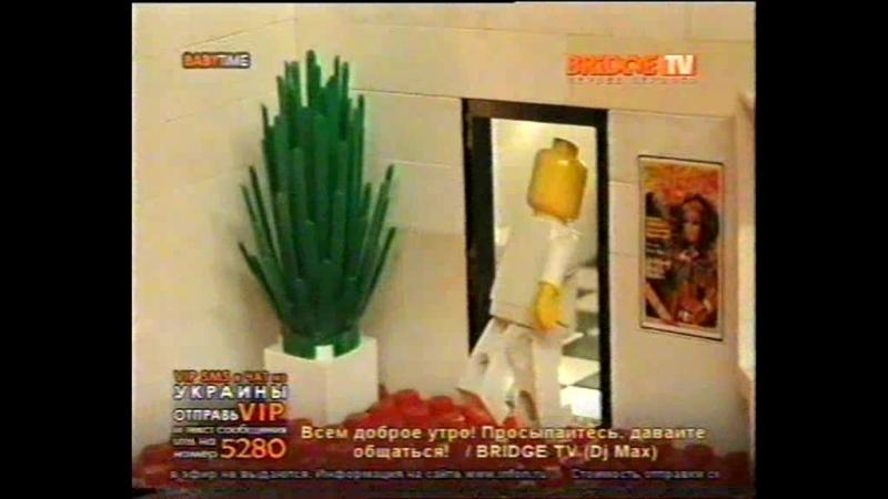Baby time Bridge TV ~2007 2008 Отдельные клипы