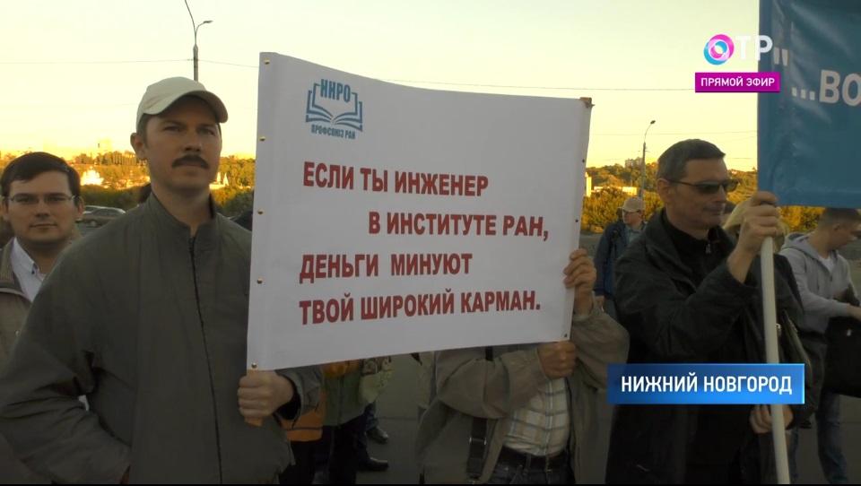 «Хотим эмигрировать в Москву». Работники РАН в регионах потребовали зарплату как в столице