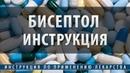 Бисептол | инструкция по применению (таблетки)