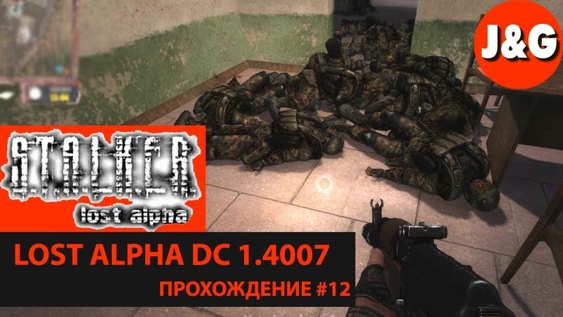 Stalker Lost Alpha DC 1.4007 прохождение 12 Комната смерти