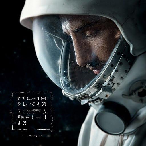 L'ONE альбом Одинокая вселенная