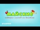 Starpro - Майские - Подборка клипов на выходные