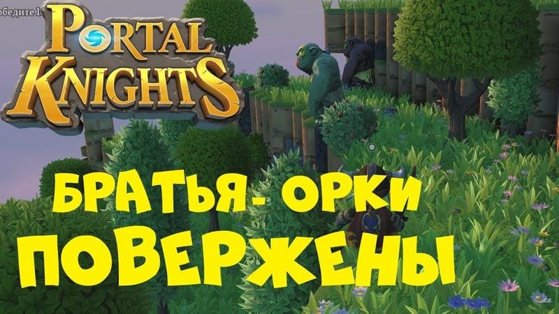 Portal Knights ◆ БРАТЬЯ ОРКИ ПОВЕРЖЕНЫ Прохождение игры 12