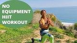 Nicole Steen - Fat Burning HIIT Workout:  No Equipment  | Интервальная тренировка с акцентом на бедра и ягодицы без инвентаря