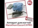 Marathon Escort II
