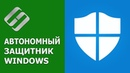 Бесплатный встроенный антивирус Защитник Windows Defender, автономный режим работы 💥 🛡️ 💻