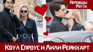 СКРЫТЫЕ моменты ОТНОШЕНИЙ Коула Спроуса и Лили Рейнхарт
