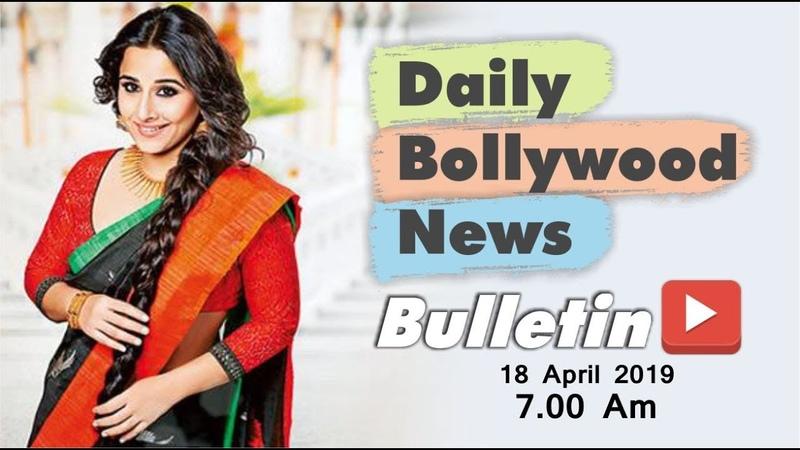 Latest Hindi Entertainment News From Bollywood | Vidya Balan | 18 April 2019 | 0700 AM