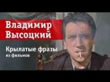 Владимир Высоцкий 15 крылатых фраз из фильмов