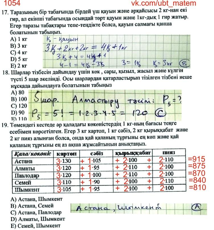📙 МАТЕМАТИКАЛЫҚ САУАТТЫЛЫҚ -1054