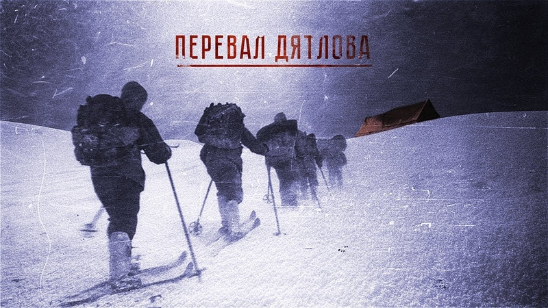 Киносериал Перевал Дятлова Премьера тизера