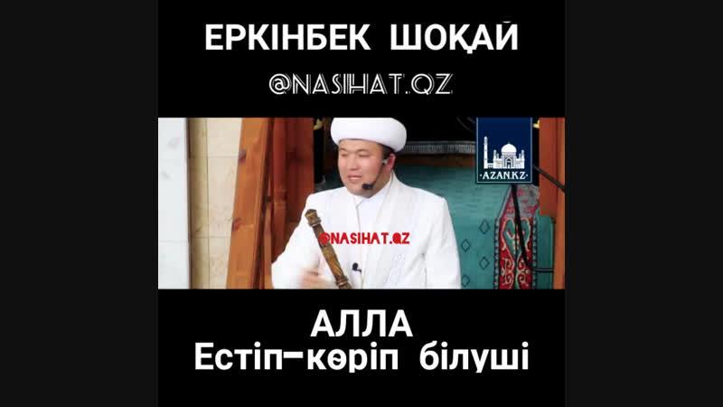 Алла көруші-естуші- Ұстаз Еркінбек Шоқай