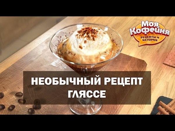 Рецепт Гляссе с Шоколадом и Ванилью от игры Моя Кофейня и JS Barista Training Center