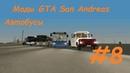 Моды GTA San Andreas Автобусы ГолАЗ АКА 6226 Mercedes Benz Turk O345G ЛиАЗ 5292 20 КАвЗ 685 8