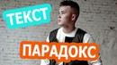 IVAN VALEEV Парадокс текст слова Lyrics Лирика 2018