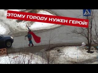Этому городу нужен герой! Пенза