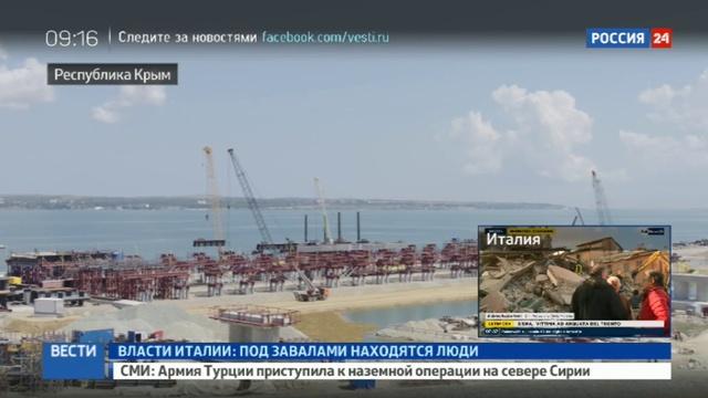 Новости на Россия 24 • Строители приступили к возведению судоходной арки Крымского моста