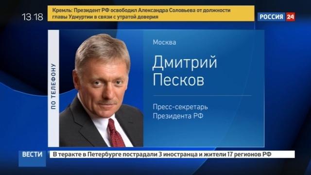 Новости на Россия 24 Дмитрий Песков Россия не будет ослаблять борьбу с терроризмом