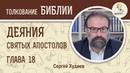 Деяния святых апостолов. Глава 18. Сергей Худиев. Библейский портал