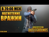 Раковальня Live №99 | PlayerUnknowns Battlegrounds
