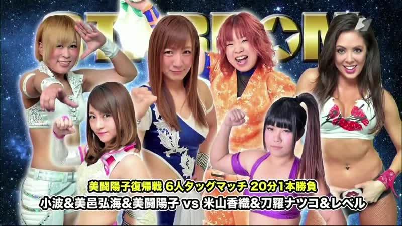 Hiromi Mimura, Konami Yoko Bito vs. Rebel Team Jungle (Kaori Yoneyama Natsuko Tora) - Stardom Galaxy Stars 2017