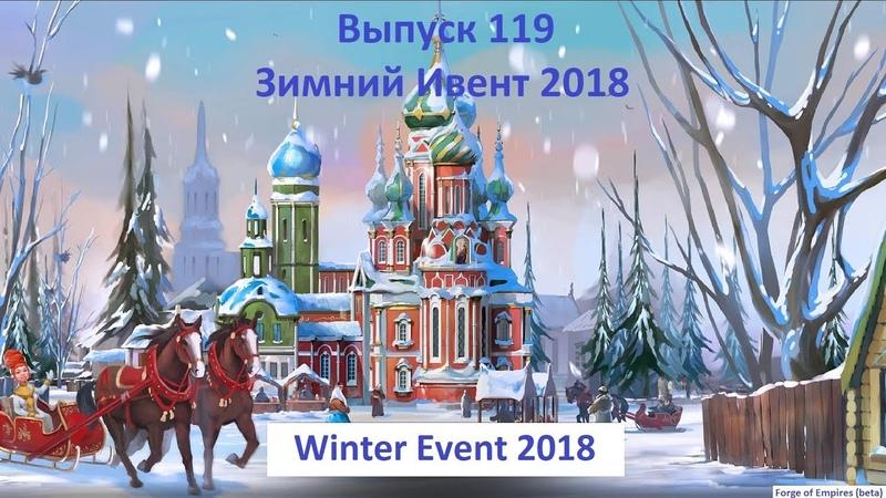 Forge of empires Выпуск 119 Зимний ивент 2018 на бете