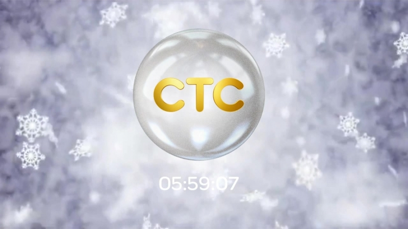 (Реконструкция) Часы СТС зима 2017