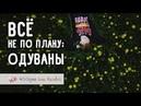 Всё пошло не по плану Одуваны в городе Фотокухня Анны Масловой Выпуск №18