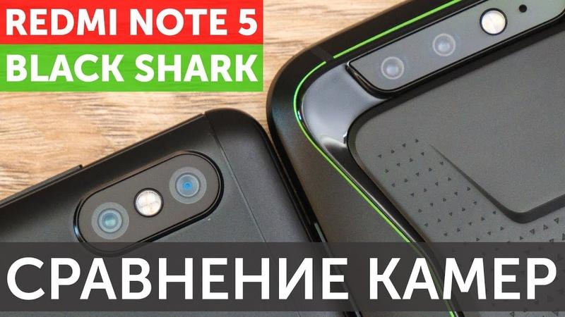 Xiaomi Redmi Note 5 vs Black Shark Mi 6X сравнение камер в фото и видео