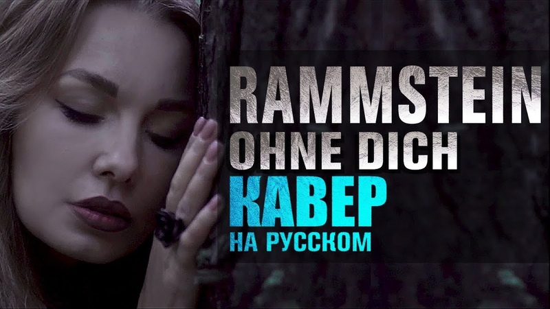 Светлана Амельченко Ohne Dich Rammstein Cover
