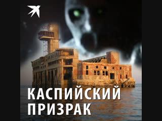 Каспийский призрак