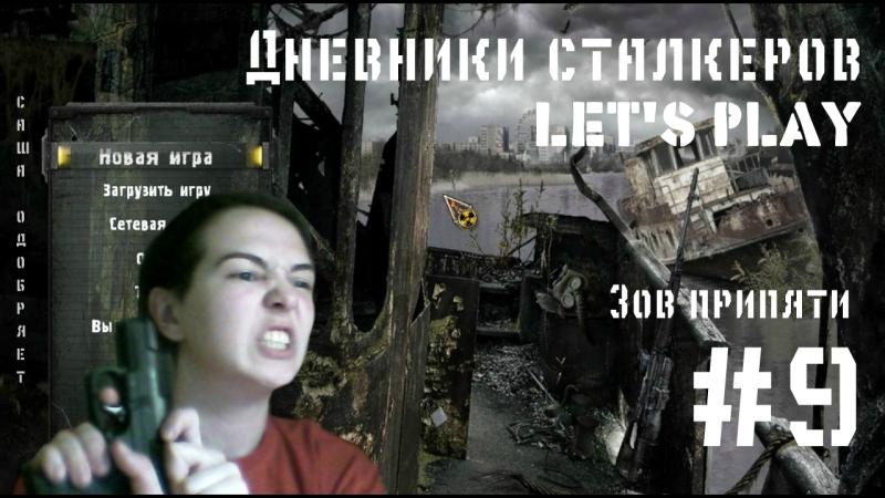 Бюрер деньги два ствола S T A L K E R Call of Pripyat