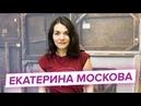 Екатерина Москова Корпоративное обучение WOW Тренинги
