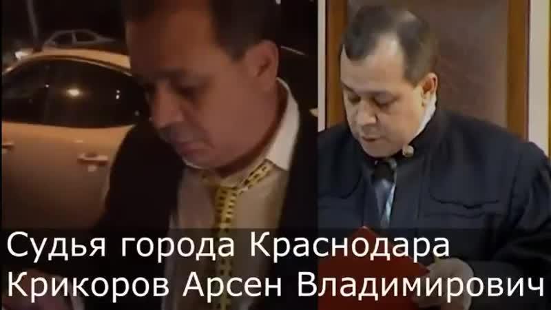 Действующий судья Краснодара А.Крикоров, находясь пьяным за рулём, сбил 18-летнюю девушку