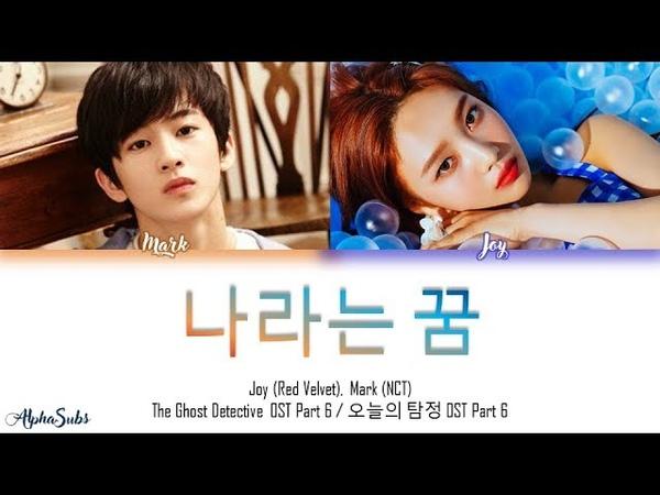 조이 (Joy) 마크 (Mark) - 나라는 꿈 가사/Lyrics Color coded [Han|Rom|Eng] The Ghost Detective OST Part 6