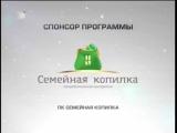 Новости 31 канала. 20 июня