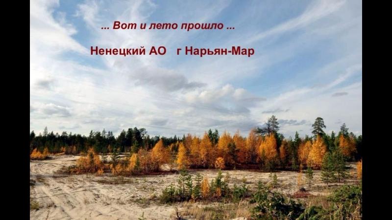 ... Вот и лето прошло ... Ненецкий АО г Нарьян-Мар