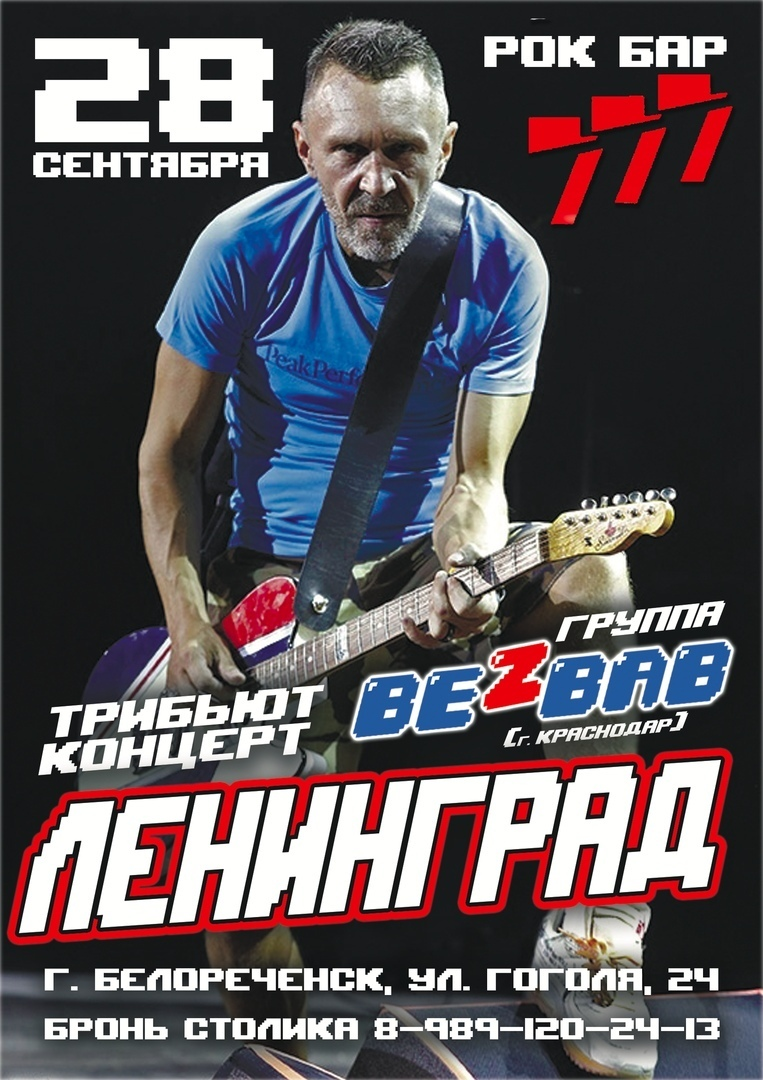 """BEZBAB""(КРД) @ Рок-бар 777"