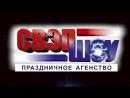 СВЭП ШОУ представляет Ленточное шоу Крио шоу Поролоновое шоу