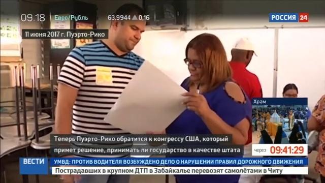 Новости на Россия 24 • Жители Пуэрто-Рико проголосовали за вхождение в состав США