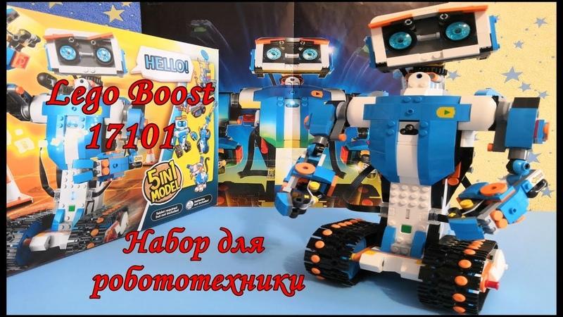 Lego Boost 17101 Конструирование и программирование, Lego Creative Toolbox