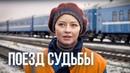 Поезд судьбы (Фильм 2018). Мелодрама