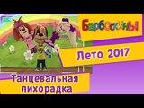 Барбоскины - Танцевальная лихорадка. Лето 2017