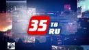 Вологодская область присоединилась к всероссийской акции «Подари мне жизнь!»