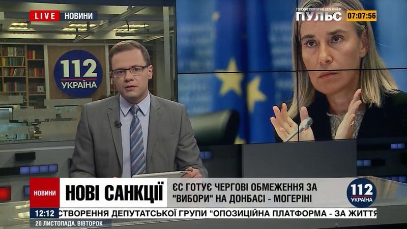 ЕС готовит новые санкции против организаторов так называемых выборов на Донбассе